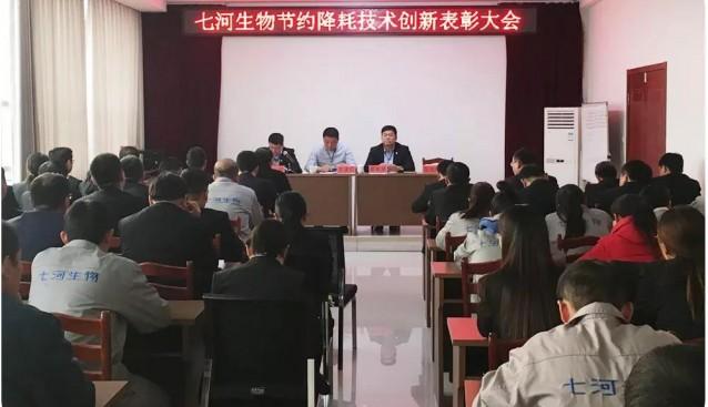 """山东:七河生物举办""""节能降耗、技术创新表彰大会"""""""
