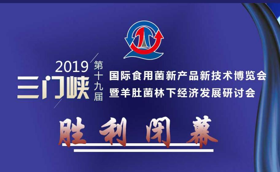 2019中国(三门峡)国际食用菌新产品新技术博览会暨羊肚菌林下..