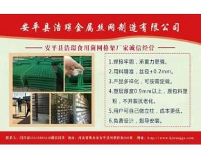 食用菌专用出菇网格架,实体老厂专业生产