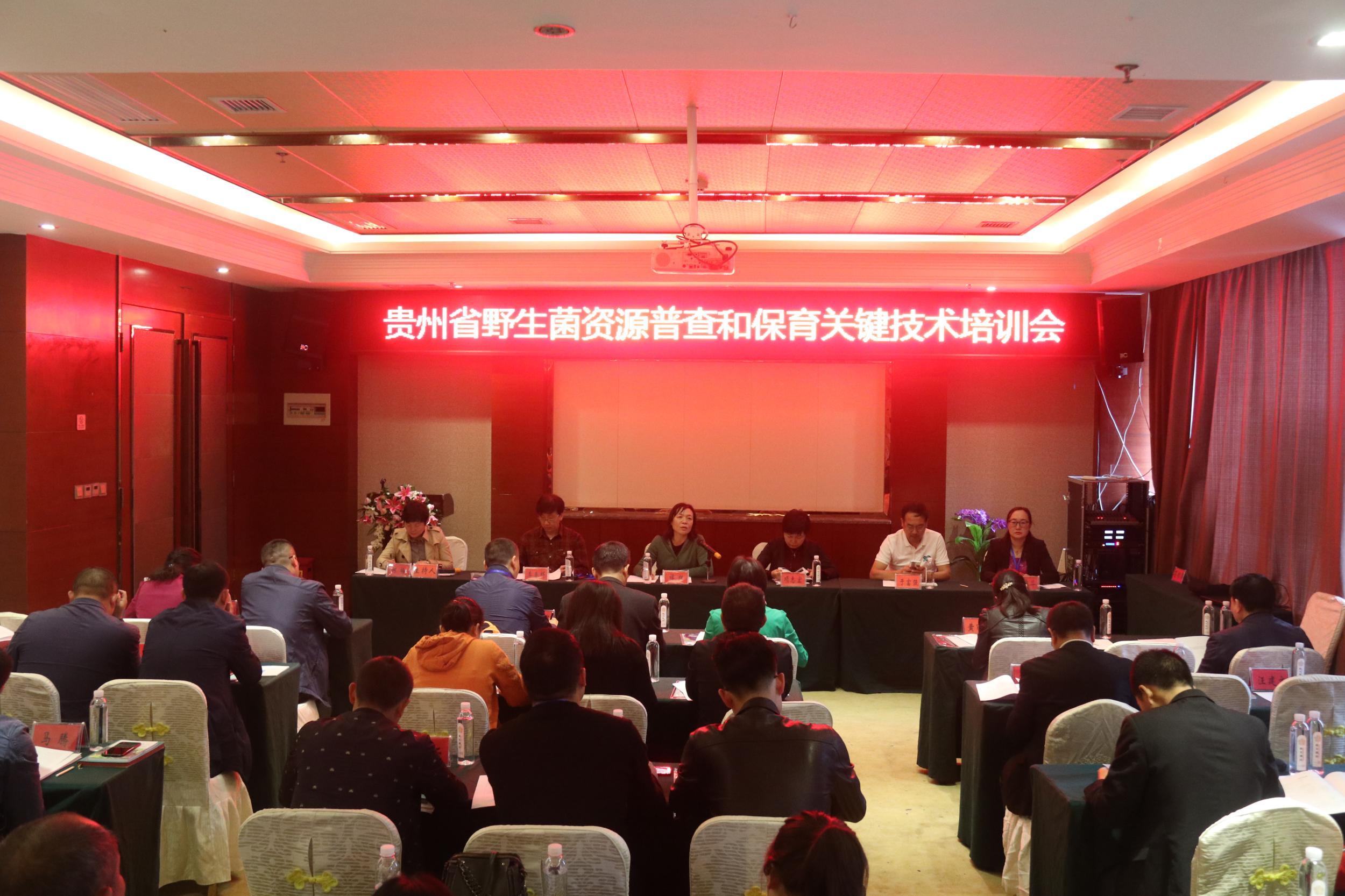 贵州:野生菌资源普查和保育关键技术培训班开班