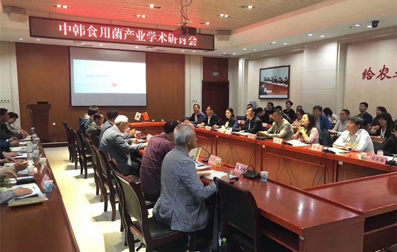 山东:中韩食用菌产业学术研讨会在济南召开