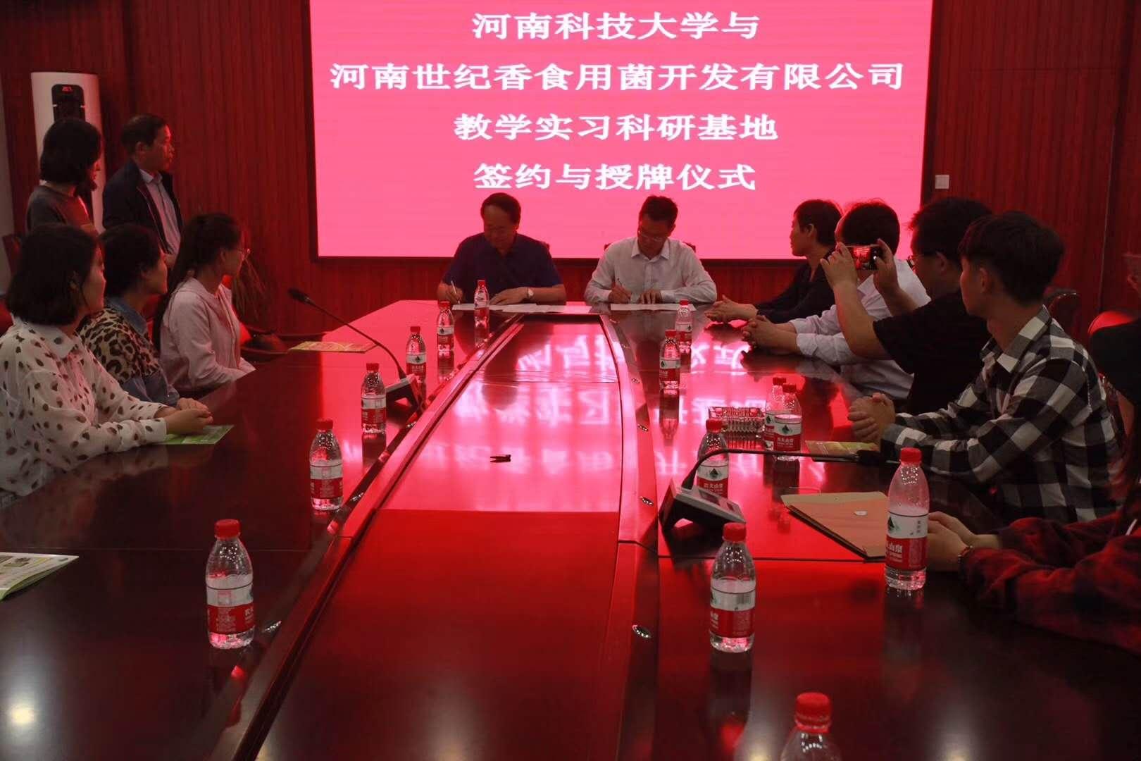 河南:世纪香公司成为河南科技大学食用菌教学实习科研基地