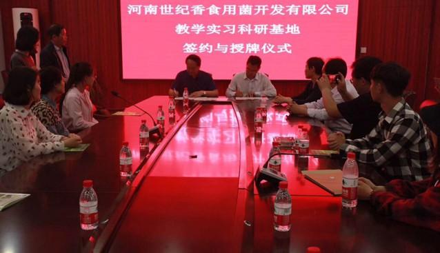 河南世纪香公司成为河南科技大学食用菌教学实习科研基地