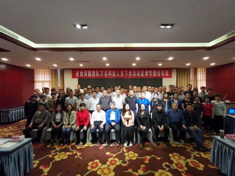 山东:德州市食用菌技术培训会在夏津县举办
