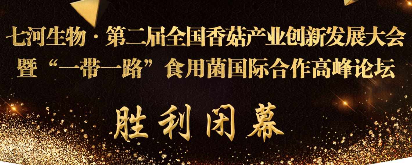 """七河生物·第二届全国香菇产业创新发展大会暨""""一带一路""""食用.."""