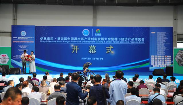 第四届全国黑木耳产业创新发展大会暨林下经济产品博览会圆满落幕