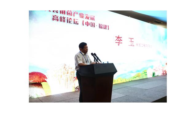 福建:福州召开现代食用菌产业发展高峰论坛