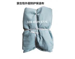 锅炉灭菌蒙古包外层防护保温布