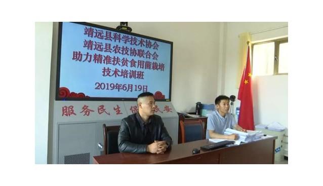 甘肃:靖远县科学技术协会与农技协联合会举办助力精准扶贫食用菌栽培培训班