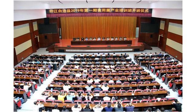 贵州省印江自治县2019年第一期食用菌培训班开班