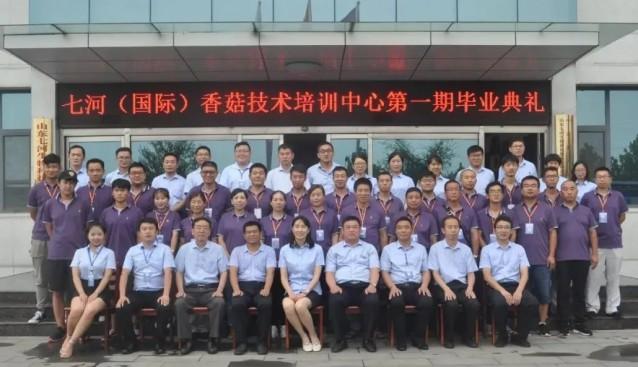 七河(国际)香菇技术培训中心第一期学员顺利毕业