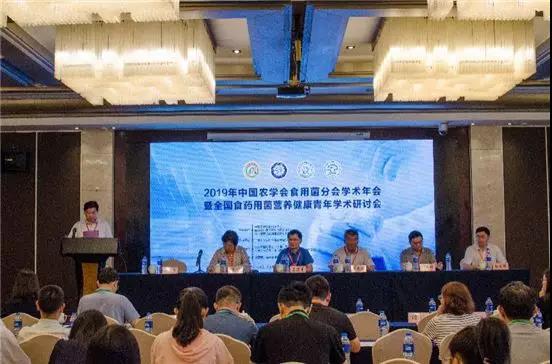 2019年全国食药用菌营养健康青年学术研讨会在上海开幕