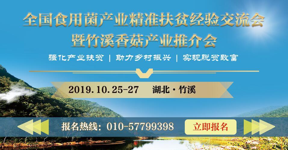 全国食用菌产业精准扶贫经验交流会暨竹溪县香菇产业推介会