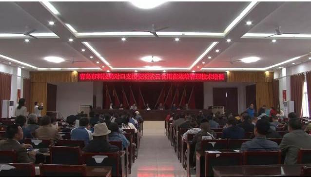 贵州紫云县食用菌栽培管理技术培训开班