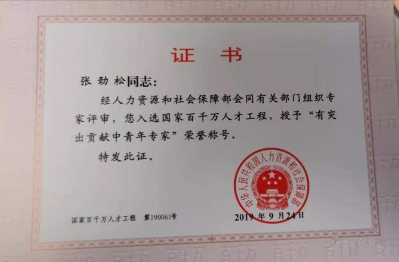 """上海农科院食用菌研究所张劲松研究员入选2019年""""国家百千万人才工程"""""""