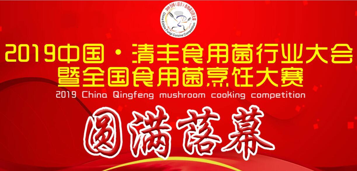 2019中国·清丰食用菌行业大会暨全国食用菌烹饪大赛圆满落幕