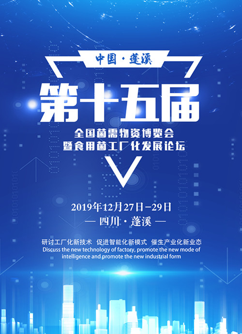 中国蓬溪·第十五届全国菌需物资博览会暨食用菌工厂化发展论坛即将启幕