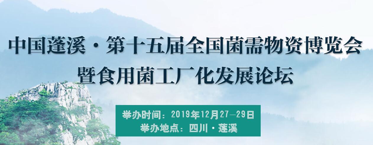 中国蓬溪·第十五届全国菌需物资博览会暨食用菌工厂化发展论坛