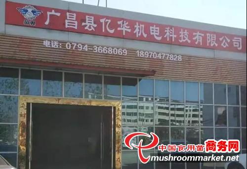 食用菌生产迈入智能化时代——专访江西省广昌县亿华机电公司总经理吕书华