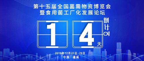 蓬溪县委书记张智勇调研第十五届全国菌需物资博览会筹备情况