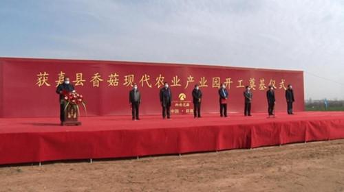 总投资4000万!河南省获嘉县香菇现代农业产业园项目开工