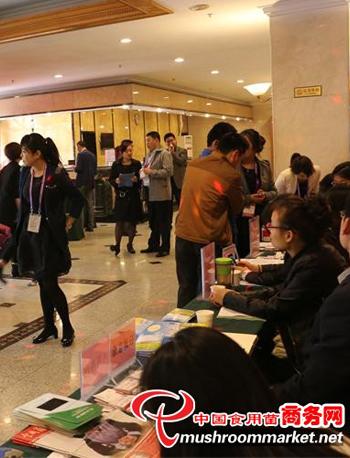 青岛国际食用菌博览会报到现场
