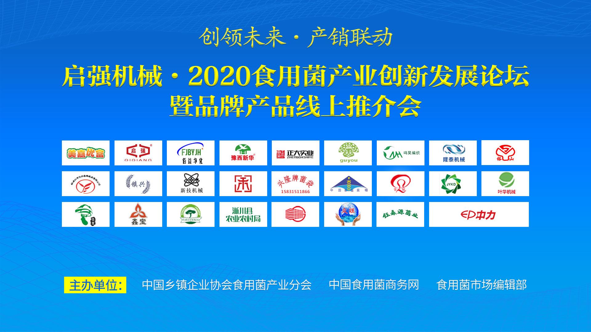 启强机械·2020食用菌产业创新发展论坛暨品牌产品线上推介会成功举办