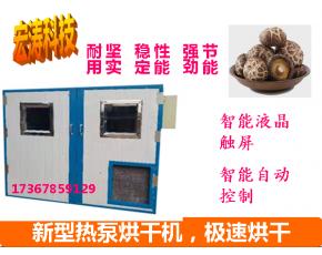 香菇烘干机热泵空气能蘑菇烘干设备食用菌除湿干燥房6p