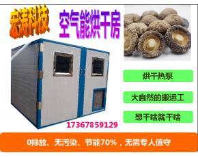 茶树菇空气能热泵烘干机食用菌箱式热风干燥箱节能电烘烤房