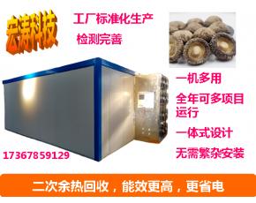 大型中药材食用菌红薯干香菇空气能面条烘干机烘干房设备