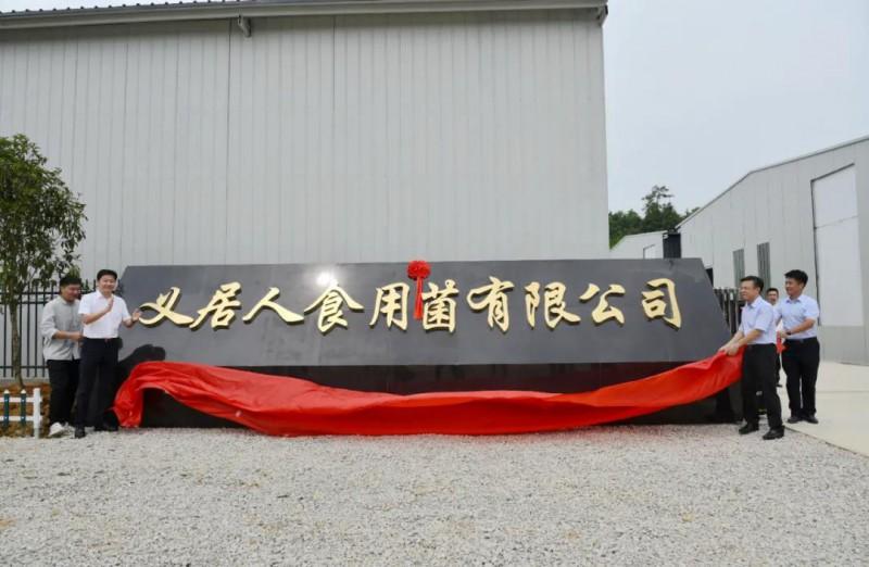 江西:德安县义居人在线配资有限炒股配资正式投产