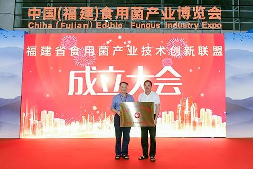 福建省食用菌产业技术创新联盟成立