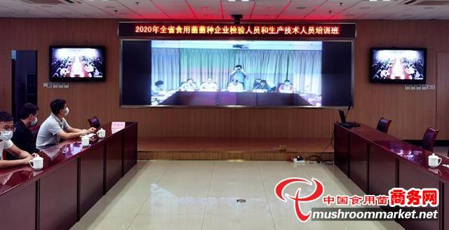 山東省濟南市2020年全省食用菌菌種企業檢驗人員和生產技術人員培訓班成功舉辦