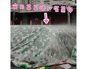 食用菌菌棒防护保温蒸布,食用菌蒙古包灭菌篷布