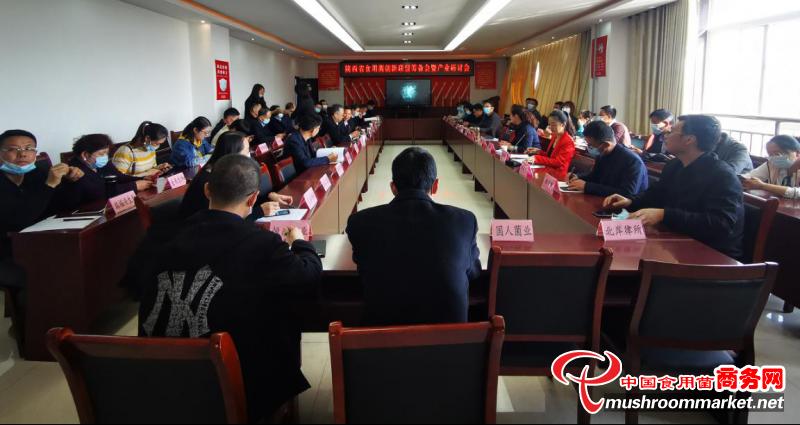 陕西省食用菌产业技术创新联盟筹备会暨产业研讨会召开