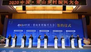 2020年中国·常山乡村振兴大会隆重举行 打造特色食用菌品牌