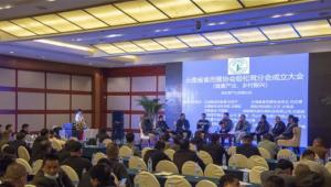 云南省食用菌协会姬松茸分会正式成立