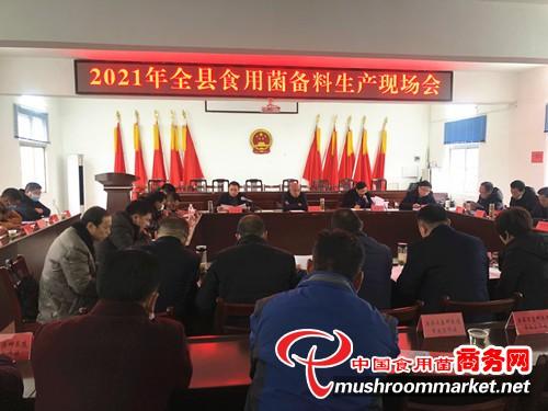 湖北省房县安排部署2021年食用菌产业建设工作