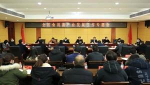 贵州省铜仁市碧江区食用菌产业发展工作推进专题会议召开