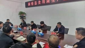 河南省新蔡縣農業農村局召開食用菌生產專家座談會