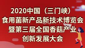 2020中国(三门峡)食用菌新产品新技术博览会暨第三届全国香菇..