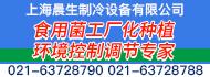 上海晨生制冷设备有限公司