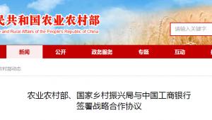 农业农村部、国家乡村振兴局与中国工商银行签署战略合作协议