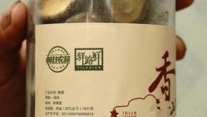 中國郵政為安徽省金寨縣所有合作社和扶貧基地香菇設計出產品包裝
