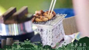 炭烤松茸:赴一場夏日之約 這就是高端食材本來的樣子