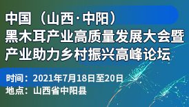 中国(山西·中阳)黑木耳产业高质量发展大会暨产业助力乡村振兴高峰论坛