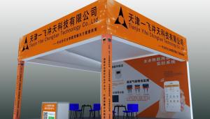 天津一飞冲天科技有限公司将携多款食用菌物联网智能产品亮相山西中阳黑木耳产业高质量