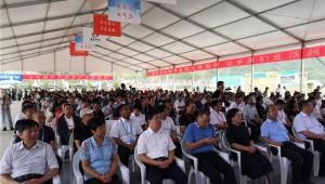 中國(山西·呂梁·中陽)黑木耳產業高質量發展大會在山西中陽縣隆重開幕