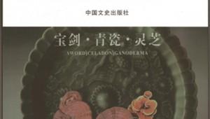 浙江省龙泉市专家纵论灵芝养生 学者畅谈《龙泉灵芝》
