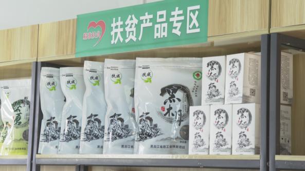 黑龍江省黑河市:發展木耳產業 助力鄉村振興